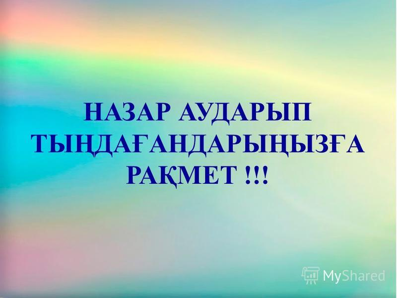 НАЗАР АУДАРЫП ТЫҢДАҒАНДАРЫҢЫЗҒА РАҚМЕТ !!!