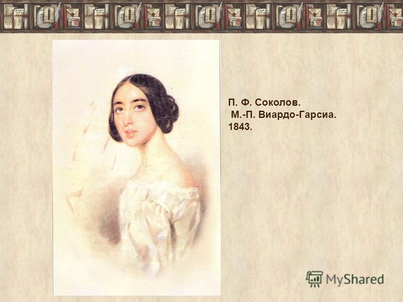 П. Ф. Соколов. М.-П. Виардо-Гарсиа. 1843.