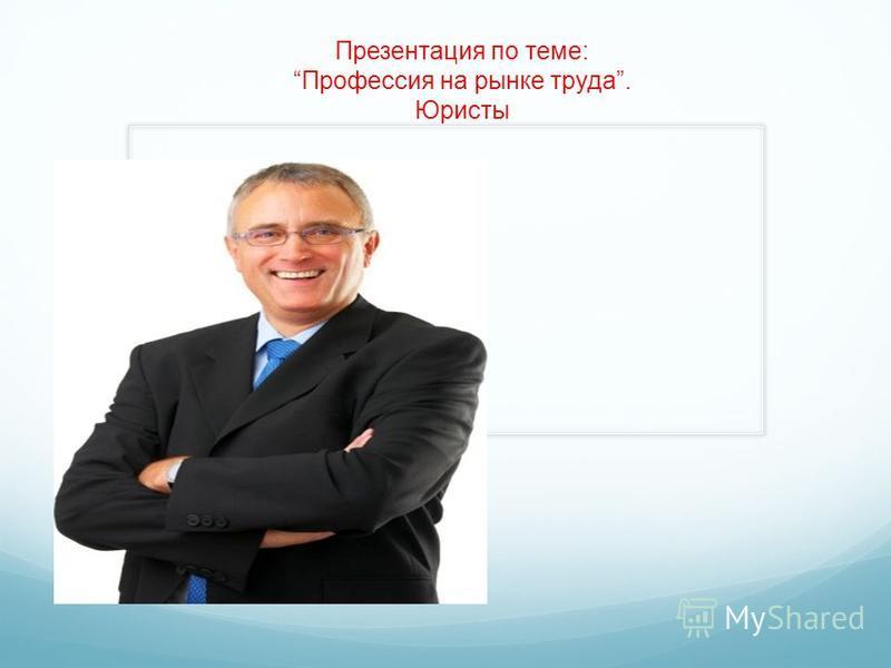 Презентация по теме: Профессия на рынке труда. Юристы