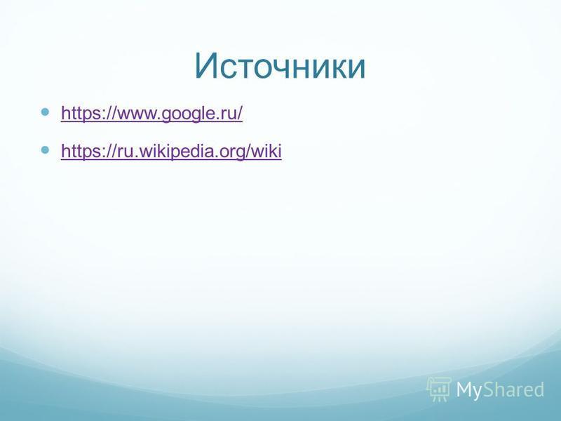 Источники https://www.google.ru/ https://ru.wikipedia.org/wiki