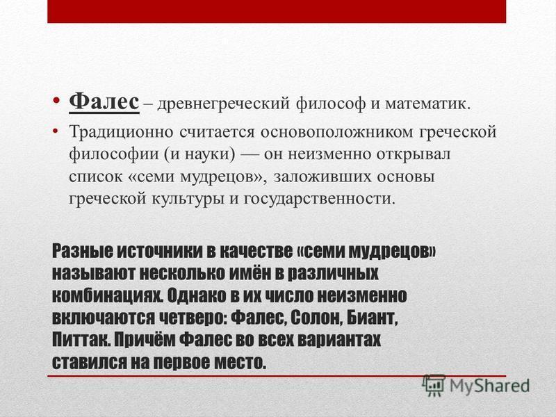 Фелес Милетский Работа Мамонтова Данилы 8А класс