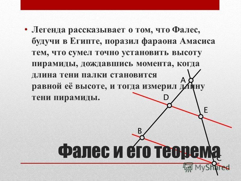 Фалес и Геометрия Фалес научился определять расстояние от берега до корабля, для чего использовал подобие треугольников. В основе этого способа лежит теорема, названная впоследствии теоремой Фалеса: если параллельные прямые, пересекающие стороны угла
