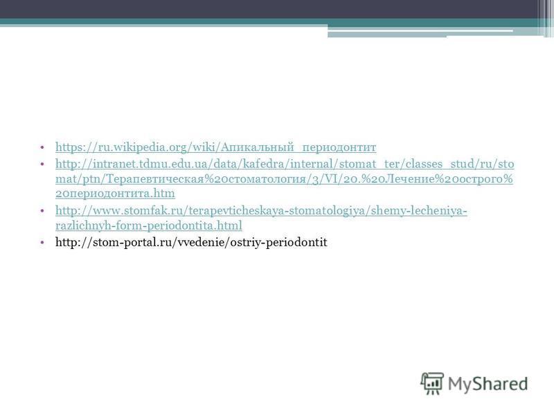 https://ru.wikipedia.org/wiki/Апикальный_периодонтитhttps://ru.wikipedia.org/wiki/Апикальный_периодонтит http://intranet.tdmu.edu.ua/data/kafedra/internal/stomat_ter/classes_stud/ru/sto mat/ptn/Терапевтическая%20 стоматология/3/VI/20.%20Лечение%20 ос