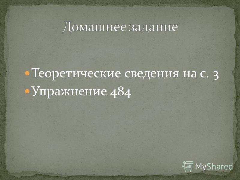 Теоретические сведения на с. 3 Упражнение 484