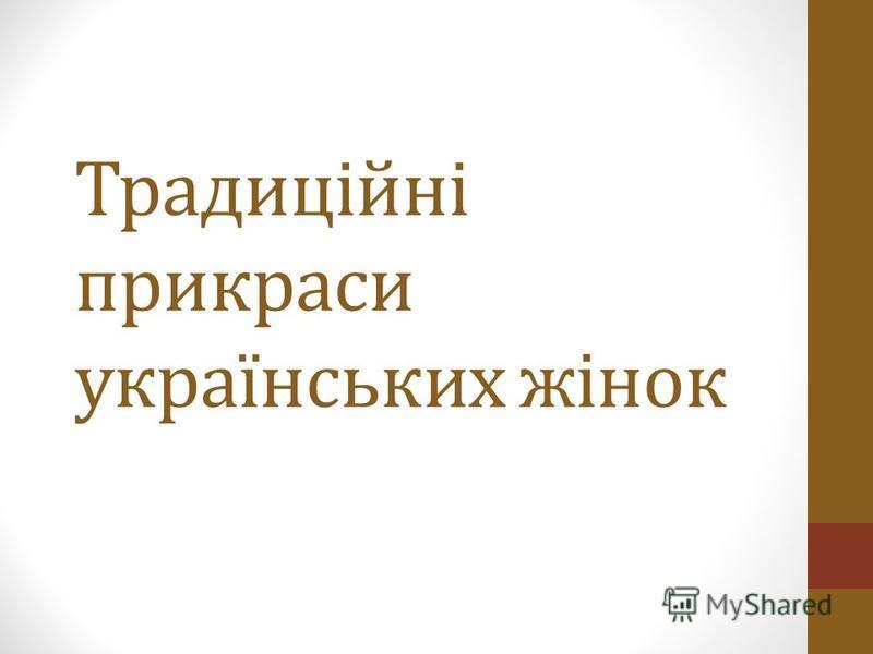 Традиційні прикраси українських жінок