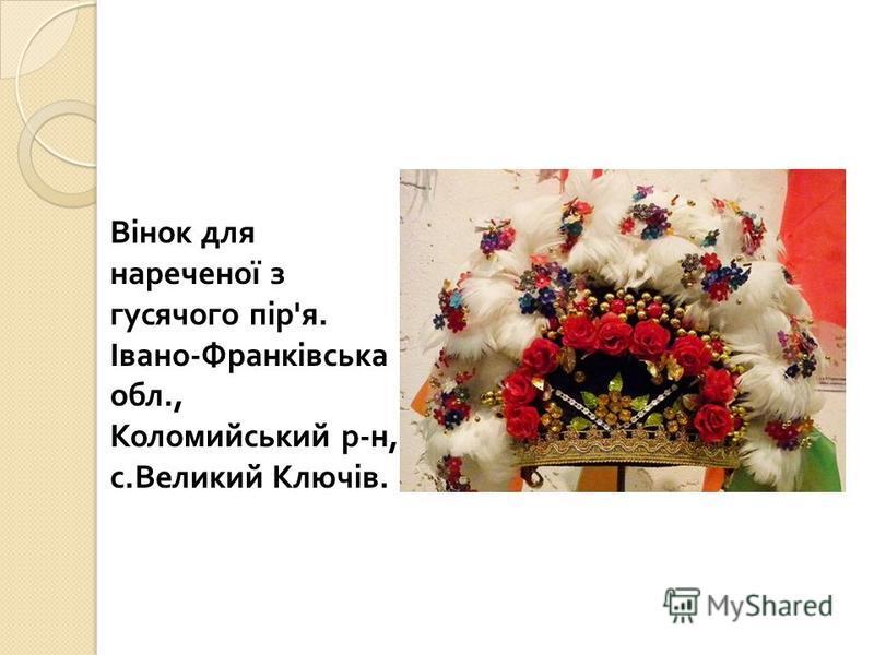 Вінок для нареченої з гусячого пір ' я. Івано - Франківська обл., Коломийський р - н, с. Великий Ключів.