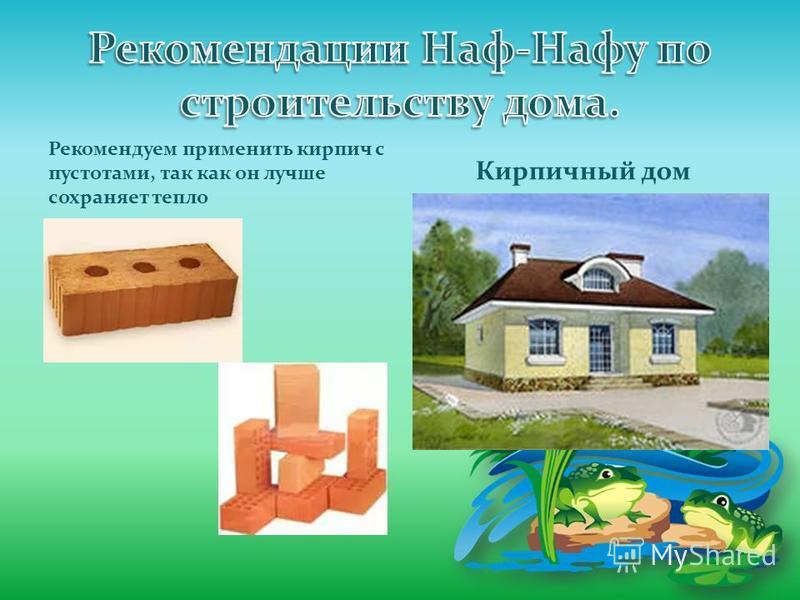 Рекомендуем применить кирпич с пустотами, так как он лучше сохраняет тепло Кирпичный дом