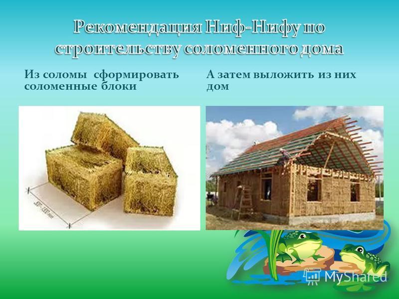 Из соломы сформировать соломенные блоки А затем выложить из них дом
