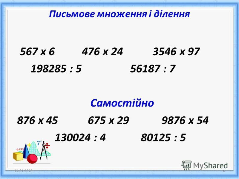 Письмове множення і ділення 567 х 6 476 х 24 3546 х 97 198285 : 5 56187 : 7 Самостійно 876 х 45 675 х 29 9876 х 54 130024 : 4 80125 : 5 14.01.20164