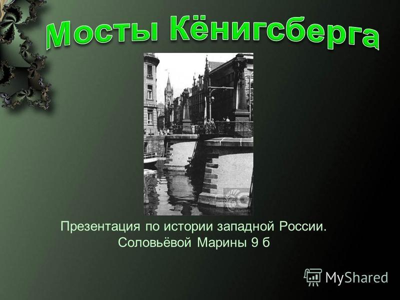 Презентация по истории западной России. Соловьёвой Марины 9 б