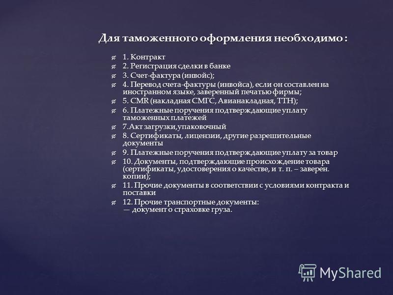 Для таможенного оформления необходимо : 1. Контракт 1. Контракт 2. Регистрация сделки в банке 2. Регистрация сделки в банке 3. Счет-фактура (инвойс); 3. Счет-фактура (инвойс); 4. Перевод счета-фактуры (инвойса), если он составлен на иностранном языке