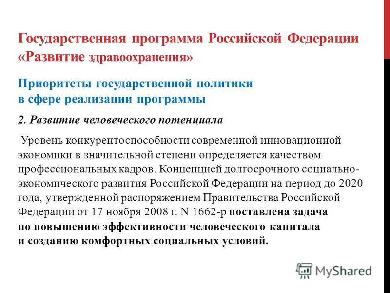 Государственная программа Российской Федерации «Развитие здравоохранения» Приоритеты государственной политики в сфере реализации программы 2. Развитие человеческого потенциала Уровень конкурентоспособности современной инновационной экономики в значит