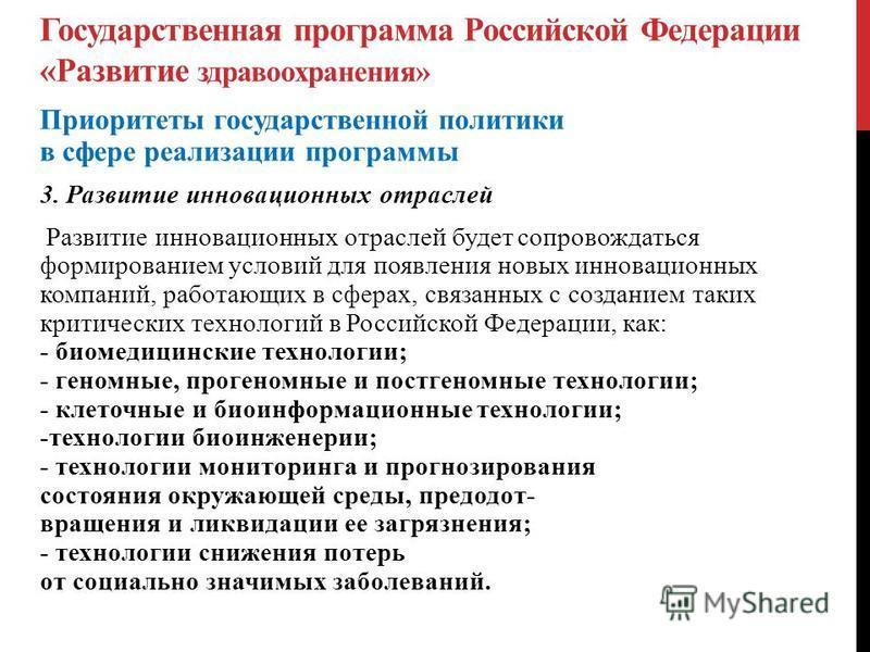 Государственная программа Российской Федерации «Развитие здравоохранения» Приоритеты государственной политики в сфере реализации программы 3. Развитие инновационных отраслей Развитие инновационных отраслей будет сопровождаться формированием условий д