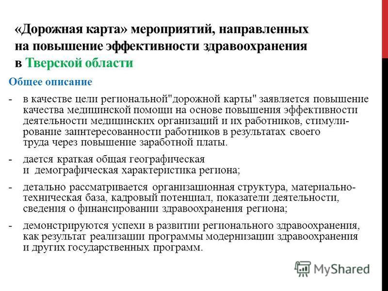 «Дорожная карта» мероприятий, направленных на повышение эффективности здравоохранения в Тверской области Общее описание -в качестве цели региональной