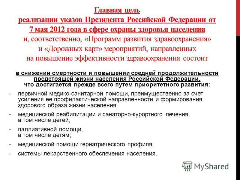 Главная цель реализации указов Президента Российской Федерации от 7 мая 2012 года в сфере охраны здоровья населения и, соответственно, «Программ развития здравоохранения» и «Дорожных карт» мероприятий, направленных на повышение эффективности здравоох