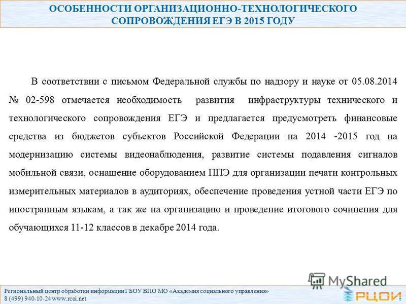 В соответствии с письмом Федеральной службы по надзору и науке от 05.08.2014 02-598 отмечается необходимость развития инфраструктуры технического и технологического сопровождения ЕГЭ и предлагается предусмотреть финансовые средства из бюджетов субъек