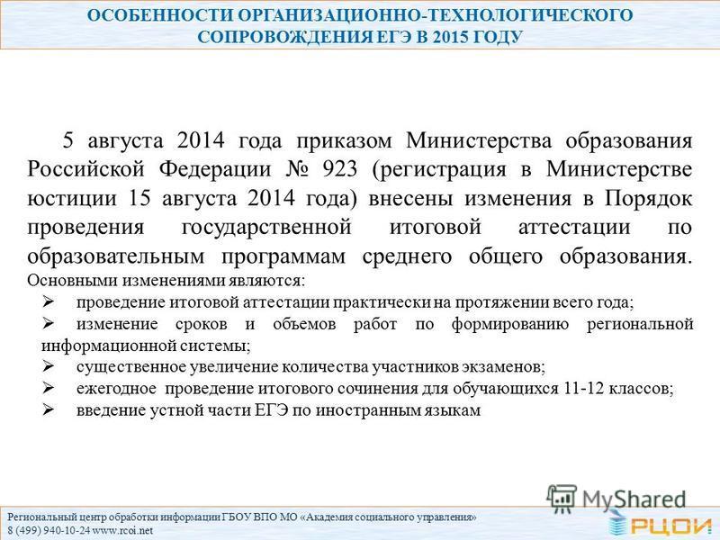 5 августа 2014 года приказом Министерства образования Российской Федерации 923 (регистрация в Министерстве юстиции 15 августа 2014 года) внесены изменения в Порядок проведения государственной итоговой аттестации по образовательным программам среднего