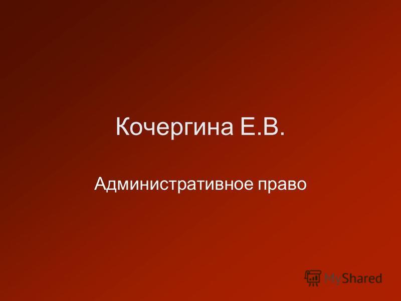 Кочергина Е.В. Административное право
