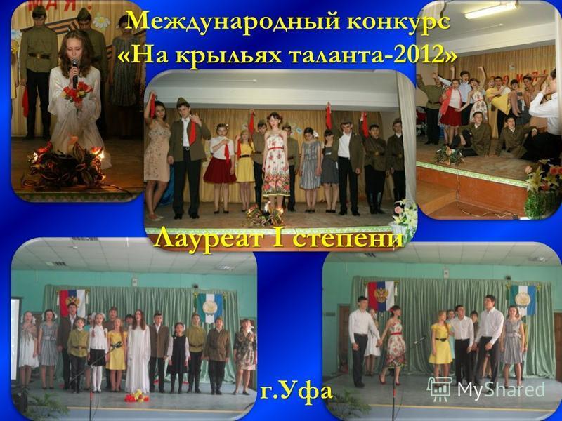 Международный конкурс «На крыльях таланта-2012» г.Уфа Лауреат I степени