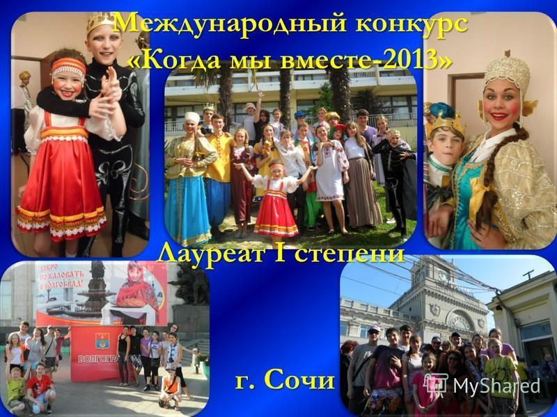 Международный конкурс «Когда мы вместе-2013» г. Сочи Лауреат I степени