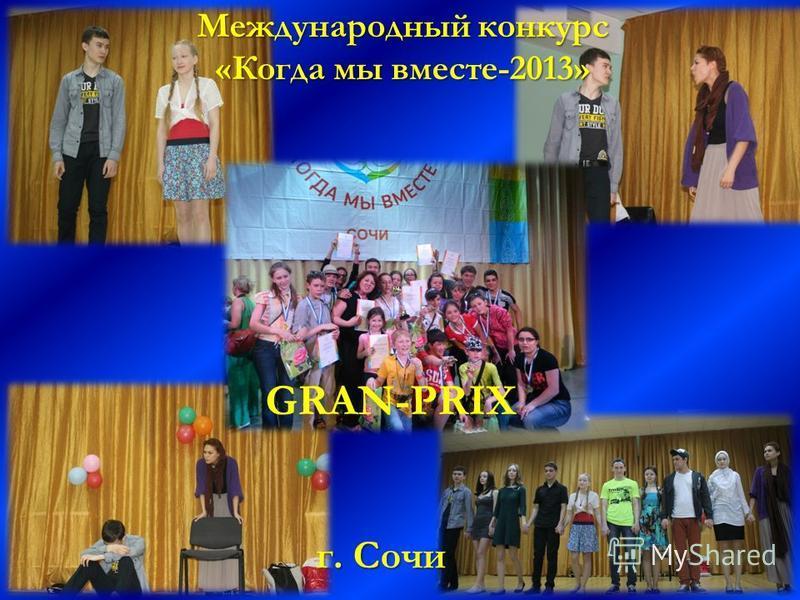 Международный конкурс «Когда мы вместе-2013» г. Сочи GRAN-PRIX