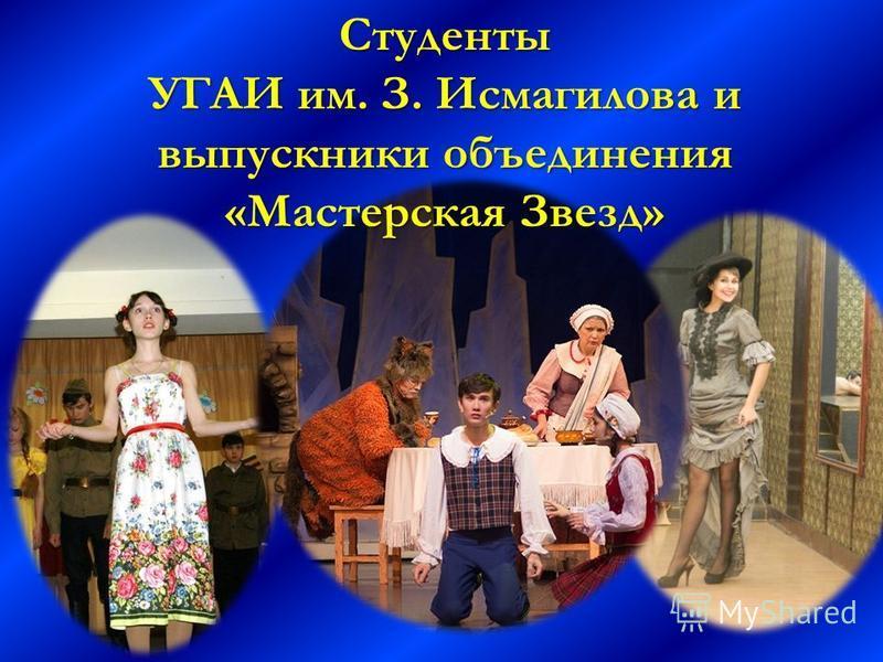 Студенты УГАИ им. З. Исмагилова и выпускники объединения «Мастерская Звезд»