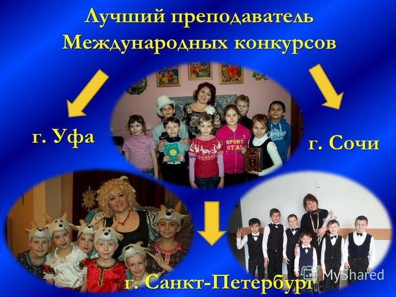 Лучший преподаватель Международных конкурсов г. Уфа г. Санкт-Петербург г. Сочи