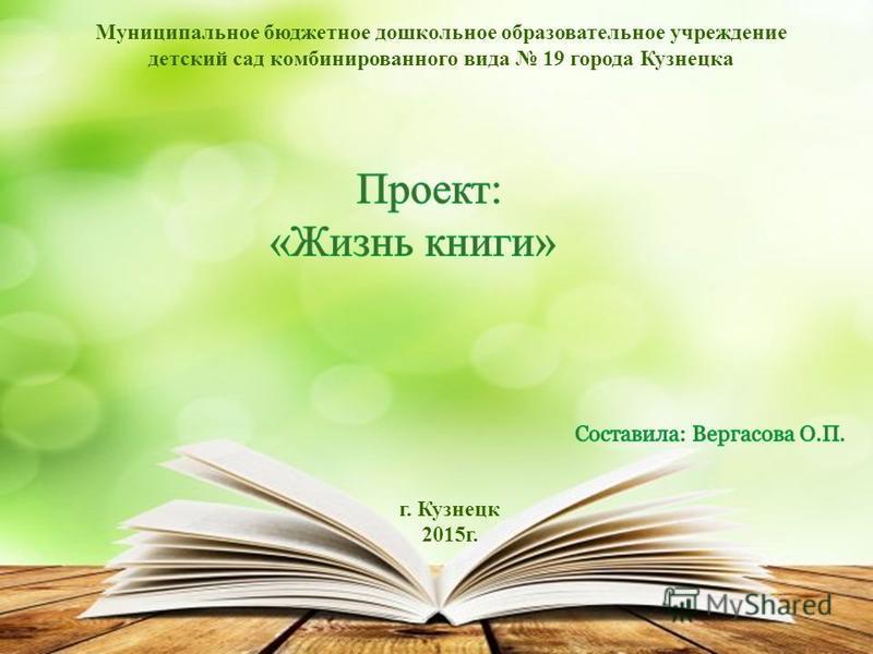 Муниципальное бюджетное дошкольное образовательное учреждение детский сад комбинированного вида 19 города Кузнецка г. Кузнецк 2015 г.