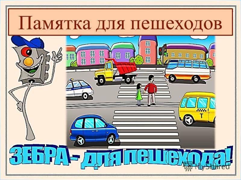 Памятка для пешеходов