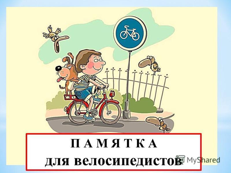 П А М Я Т К А для велосипедистов