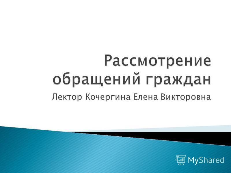 Лектор Кочергина Елена Викторовна