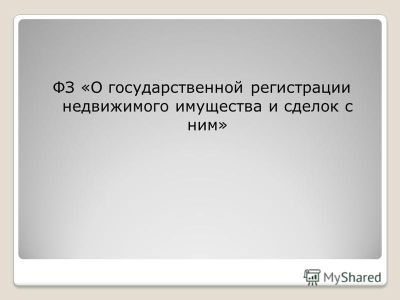 ФЗ «О государственной регистрации недвижимого имущества и сделок с ним»