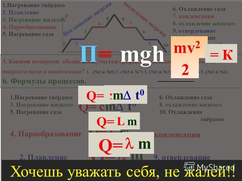 В 1 4 2 3 Рис. 18 12. Какое направление из указанных на рис 18 линии магнитного поля в точке В если ток, создающий это поле направлен от нас? (рис. 17) 4