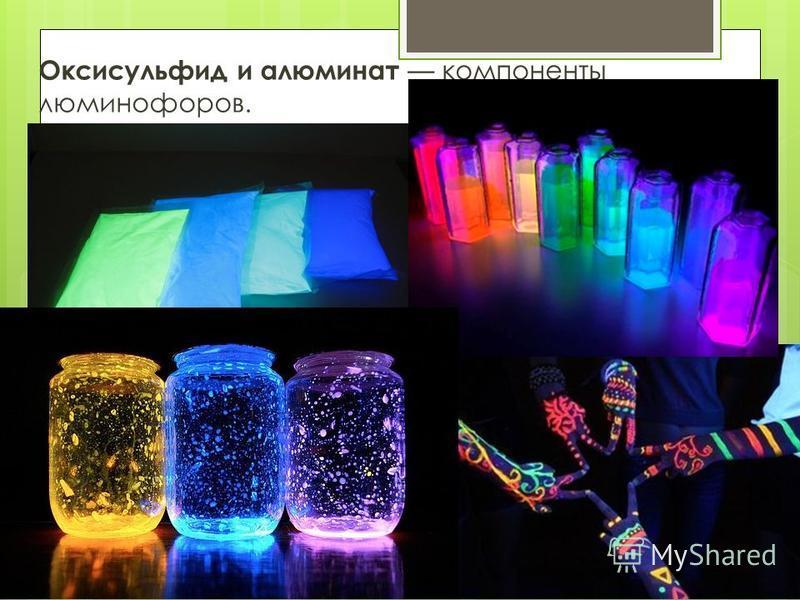 Оксисульфид и алюминат компоненты люминофоров.