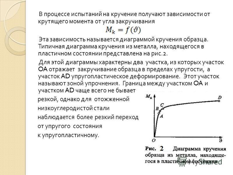 В процессе испытаний на кручение получают зависимости от крутящего момента от угла закручивания Эта зависимость называется диаграммой кручения образца. Типичная диаграмма кручения из металла, находящегося в пластичном состоянии представлена на рис.2.