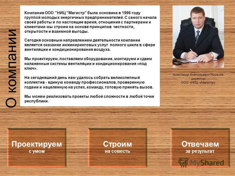 Александр Анатольевич Жильчик директор ООО «НИЦ «Магистр» О компании Компания ООО