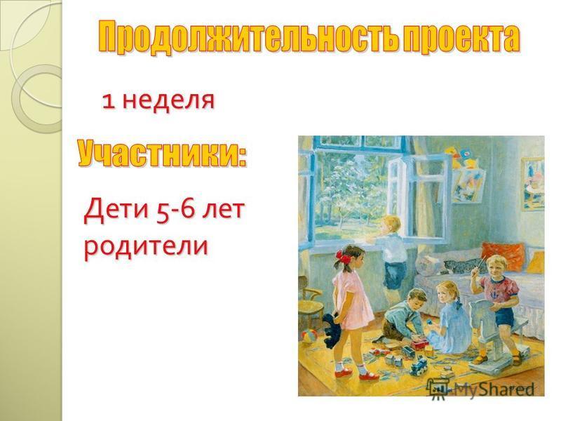 1 неделя Дети 5-6 лет родители 1 неделя Дети 5-6 лет родители