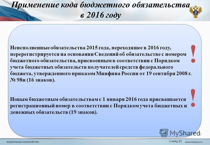 31 Применение кода бюджетного обязательства в 2016 году Неисполненные обязательства 2015 года, переходящее в 2016 году, перерегистрируется на основании Сведений об обязательстве с номером бюджетного обязательства, присвоенным в соответствии с Порядко