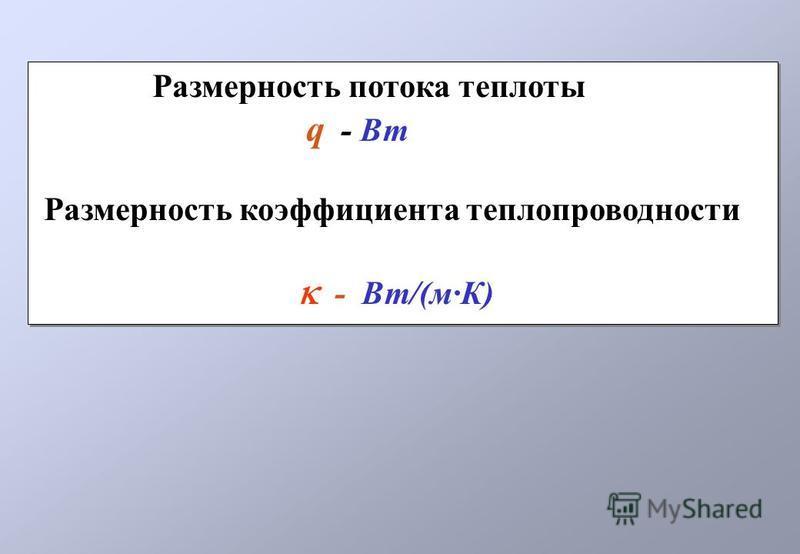 Размерность потока теплоты q - Вт Размерность коэффициента теплопроводности - Вт/(м·К) Размерность потока теплоты q - Вт Размерность коэффициента теплопроводности - Вт/(м·К)