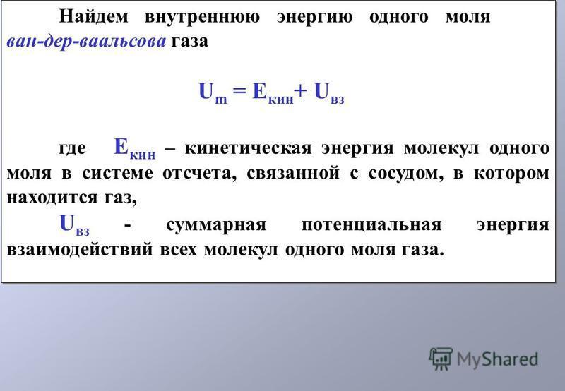 Найдем внутреннюю энергию одного моля ван-дер-ваальсова газа U m = Е кин + U вз где Е кин – кинетическая энергия молекул одного моля в системе отсчета, связанной с сосудом, в котором находится газ, U вз - суммарная потенциальная энергия взаимодействи