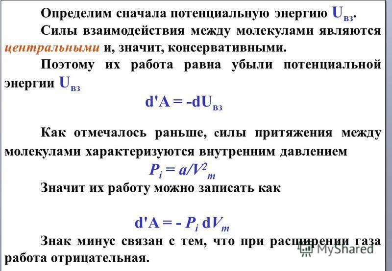 Определим сначала потенциальную энергию U вз. Силы взаимодействия между молекулами являются центральными и, значит, консервативными. Поэтому их работа равна убыли потенциальной энергии U вз d'A = -dU вз Как отмечалось раньше, с илы притяжения между м