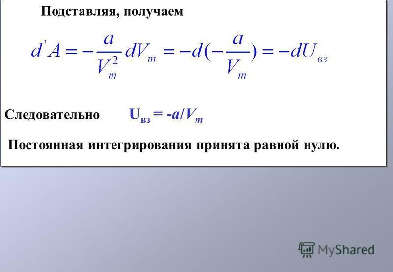 Подставляя, получаем Следовательно U вз = -a/V m Постоянная интегрирования принята равной нулю. Подставляя, получаем Следовательно U вз = -a/V m Постоянная интегрирования принята равной нулю.