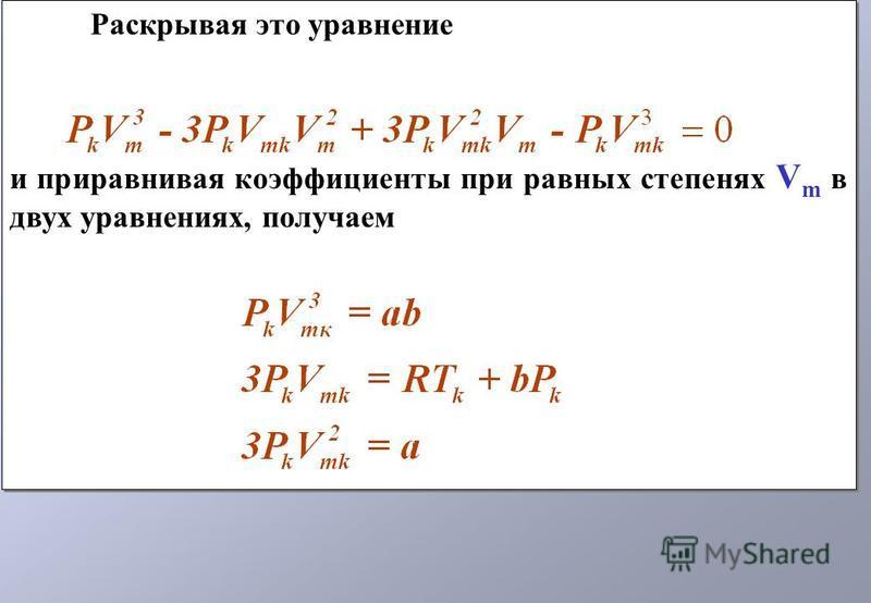 Раскрывая это уравнение и приравнивая коэффициенты при равных степенях V m в двух уравнениях, получаем Раскрывая это уравнение и приравнивая коэффициенты при равных степенях V m в двух уравнениях, получаем