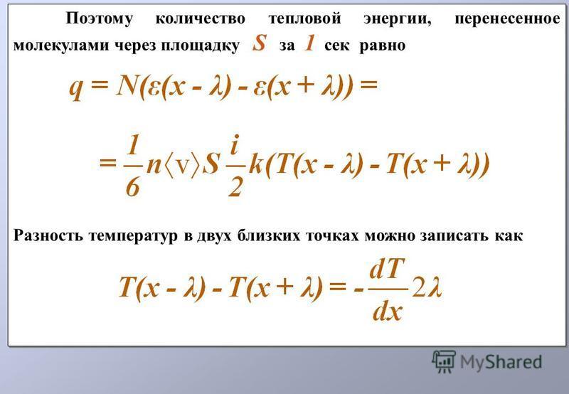 Поэтому количество тепловой энергии, перенесенное молекулами через площадку S за 1 сек равно Разность температур в двух близких точках можно записать как Поэтому количество тепловой энергии, перенесенное молекулами через площадку S за 1 сек равно Раз