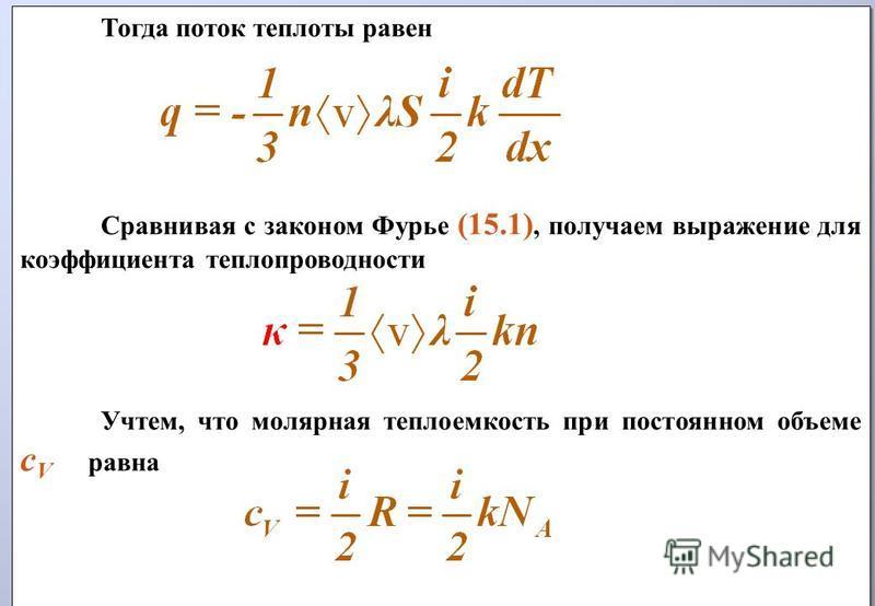 Тогда поток теплоты равен Сравнивая с законом Фурье (15.1), получаем выражение для коэффициента теплопроводности Учтем, что молярная теплоемкость при постоянном объеме c V равна Тогда поток теплоты равен Сравнивая с законом Фурье (15.1), получаем выр