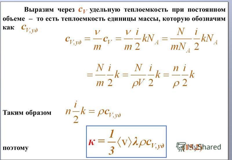 Выразим через c V удельную теплоемкость при постоянном объеме – то есть теплоемкость единицы массы, которую обозначим как Таким образом поэтому (15.2) Выразим через c V удельную теплоемкость при постоянном объеме – то есть теплоемкость единицы массы,