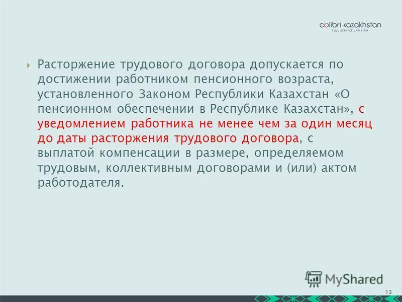 Расторжение трудового договора допускается по достижении работником пенсионного возраста, установленного Законом Республики Казахстан «О пенсионном обеспечении в Республике Казахстан», с уведомлением работника не менее чем за один месяц до даты расто