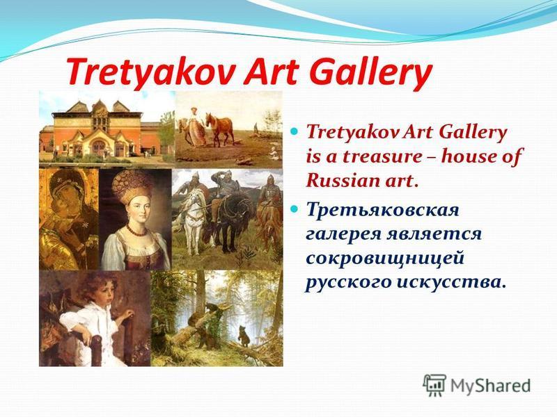 Tretyakov Art Gallery Tretyakov Art Gallery is a treasure – house of Russian art. Третьяковская галерея является сокровищницей русского искусства.