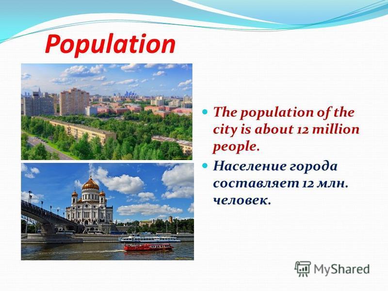 Population The population of the city is about 12 million people. Население города составляет 12 млн. человек.