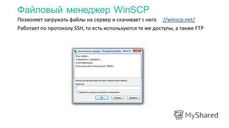 Файловый менеджер WinSCP Позволяет загружать файлы на сервер и скачивает с него //winscp.net///winscp.net/ Работает по протоколу SSH, то есть используются те же доступы, а также FTP